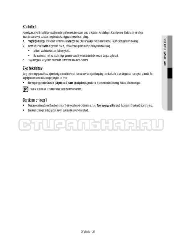 Инструкция Samsung WW12H8400EW/LP страница №171