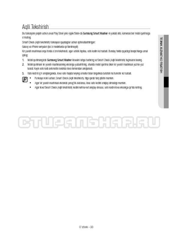 Инструкция Samsung WW12H8400EW/LP страница №173