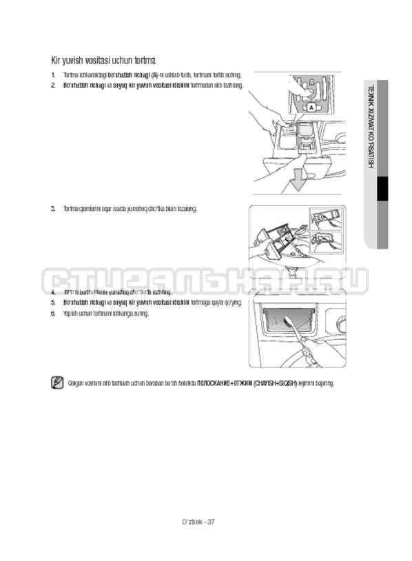 Инструкция Samsung WW12H8400EW/LP страница №177