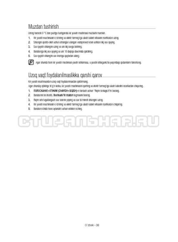 Инструкция Samsung WW12H8400EW/LP страница №178