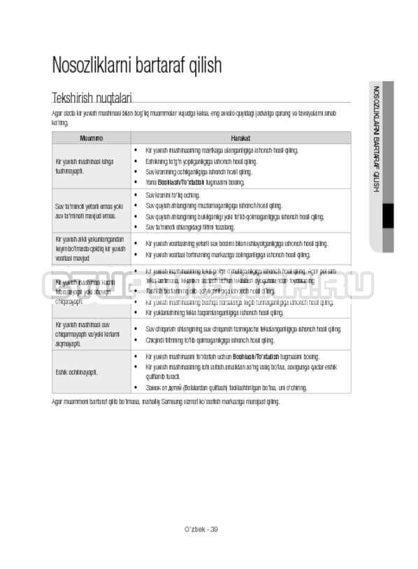 Инструкция Samsung WW12H8400EW/LP страница №179