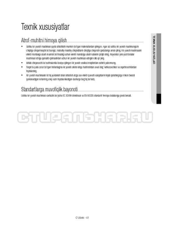 Инструкция Samsung WW12H8400EW/LP страница №181