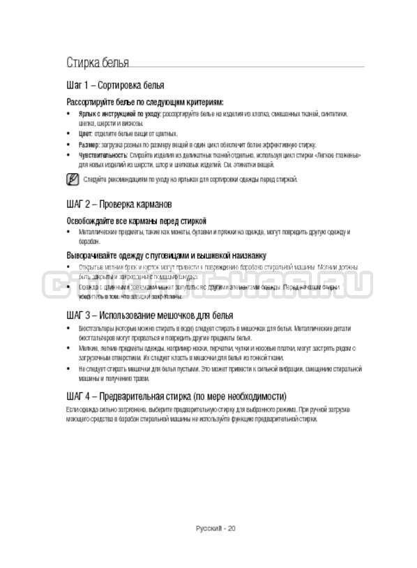 Инструкция Samsung WW12H8400EW/LP страница №20