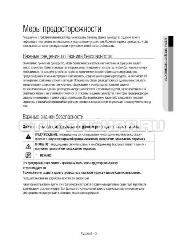 Инструкция Samsung WW12H8400EW/LP страница №3