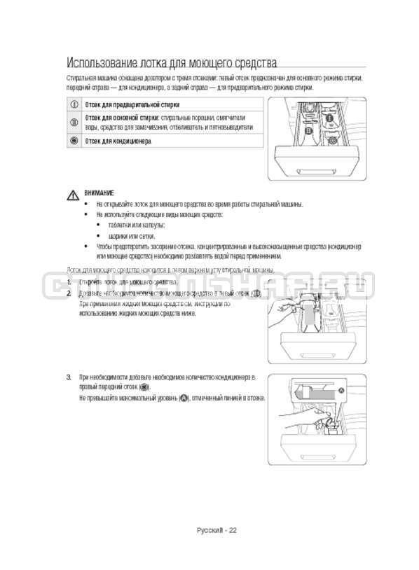 Инструкция Samsung WW12H8400EW/LP страница №22