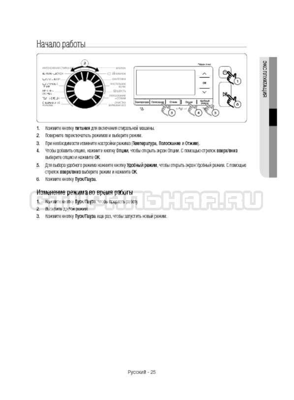 Инструкция Samsung WW12H8400EW/LP страница №25