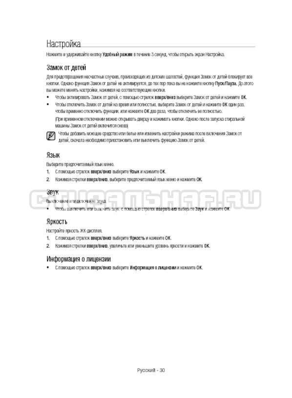 Инструкция Samsung WW12H8400EW/LP страница №30