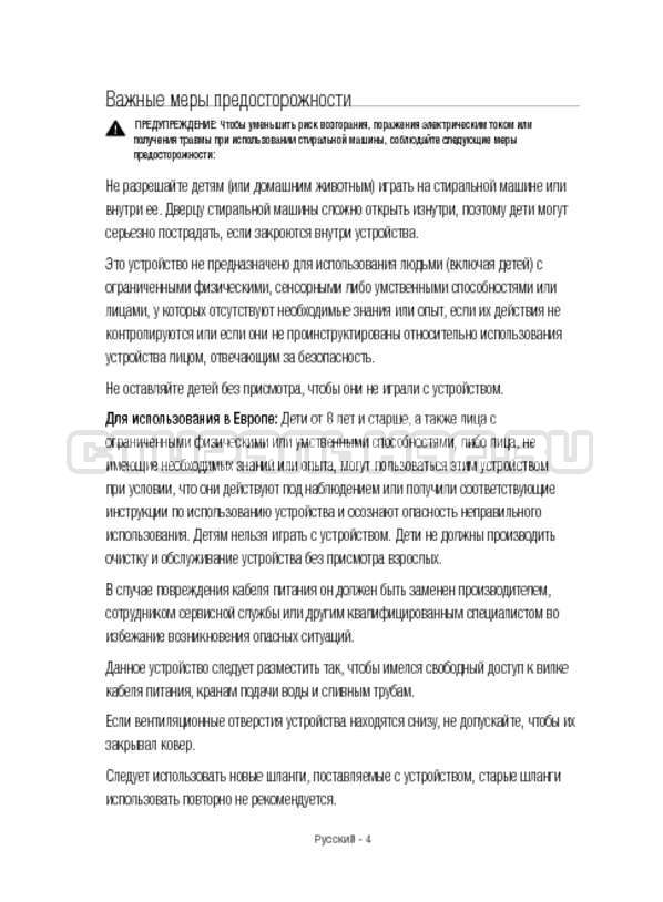 Инструкция Samsung WW12H8400EW/LP страница №4