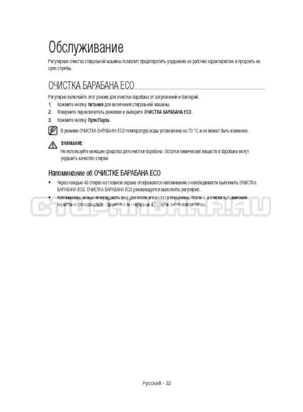 Инструкция Samsung WW12H8400EW/LP страница №32