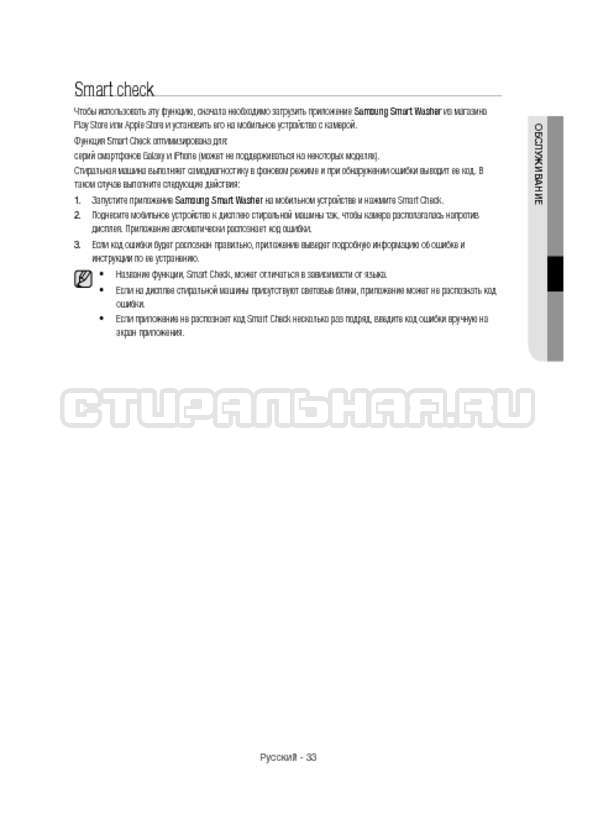 Инструкция Samsung WW12H8400EW/LP страница №33