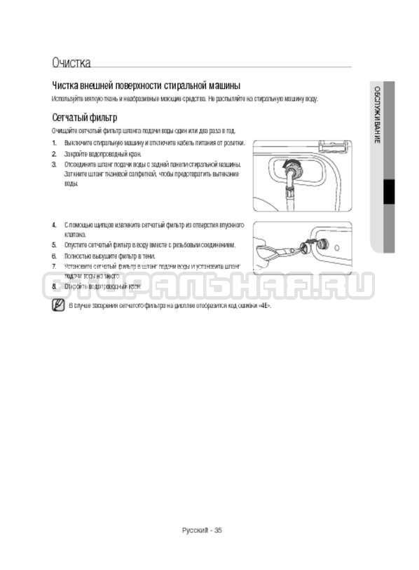 Инструкция Samsung WW12H8400EW/LP страница №35