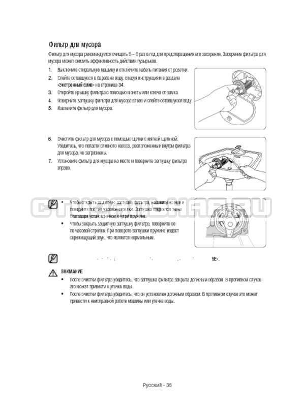 Инструкция Samsung WW12H8400EW/LP страница №36