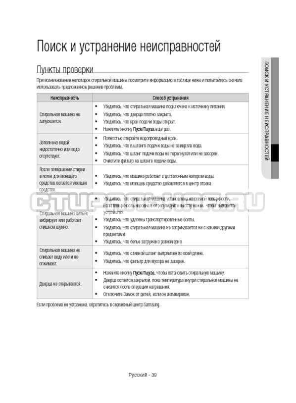 Инструкция Samsung WW12H8400EW/LP страница №39