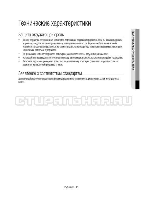 Инструкция Samsung WW12H8400EW/LP страница №41