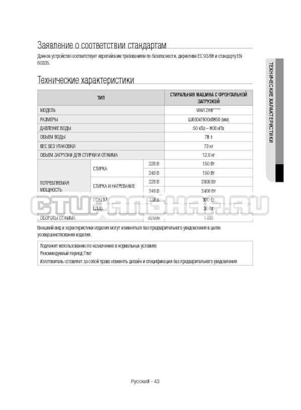 Инструкция Samsung WW12H8400EW/LP страница №43
