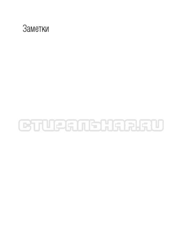 Инструкция Samsung WW12H8400EW/LP страница №47