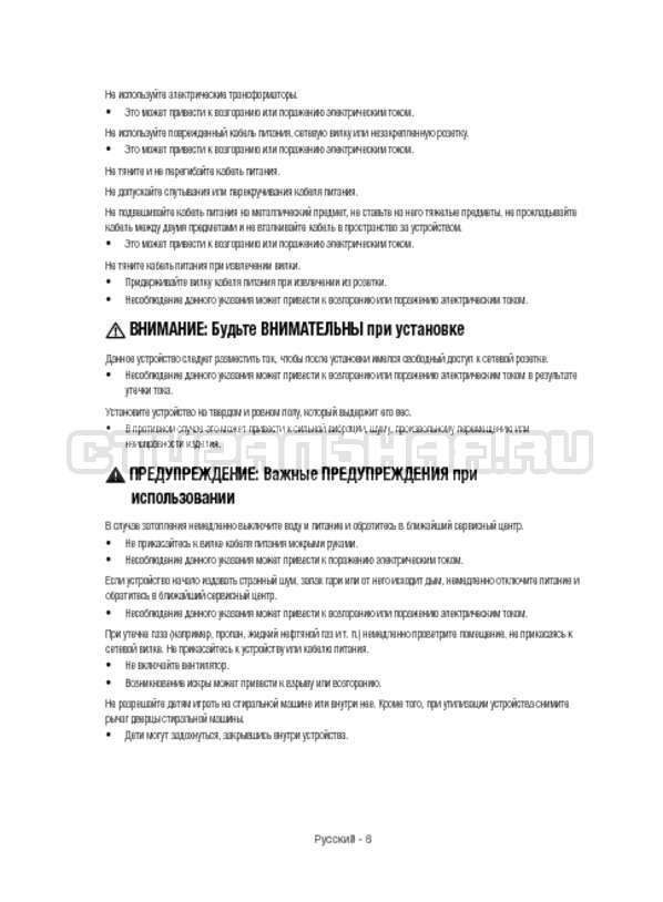 Инструкция Samsung WW12H8400EW/LP страница №6