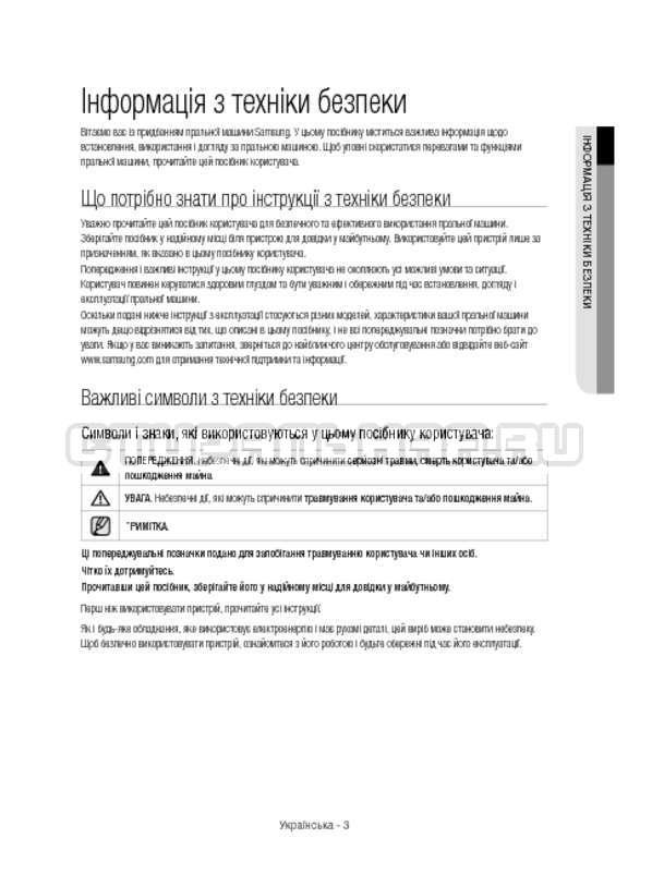 Инструкция Samsung WW12H8400EW/LP страница №51