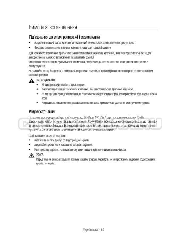 Инструкция Samsung WW12H8400EW/LP страница №60