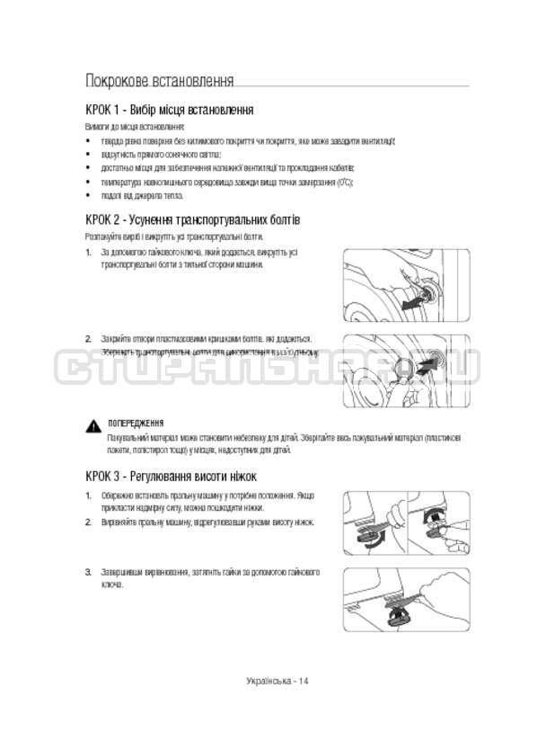 Инструкция Samsung WW12H8400EW/LP страница №62