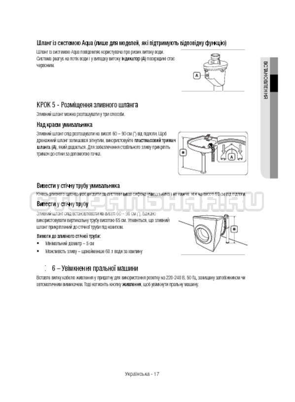 Инструкция Samsung WW12H8400EW/LP страница №65