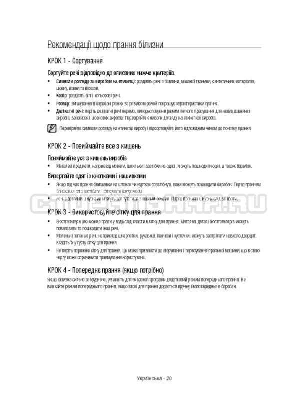 Инструкция Samsung WW12H8400EW/LP страница №68
