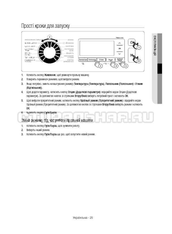 Инструкция Samsung WW12H8400EW/LP страница №73