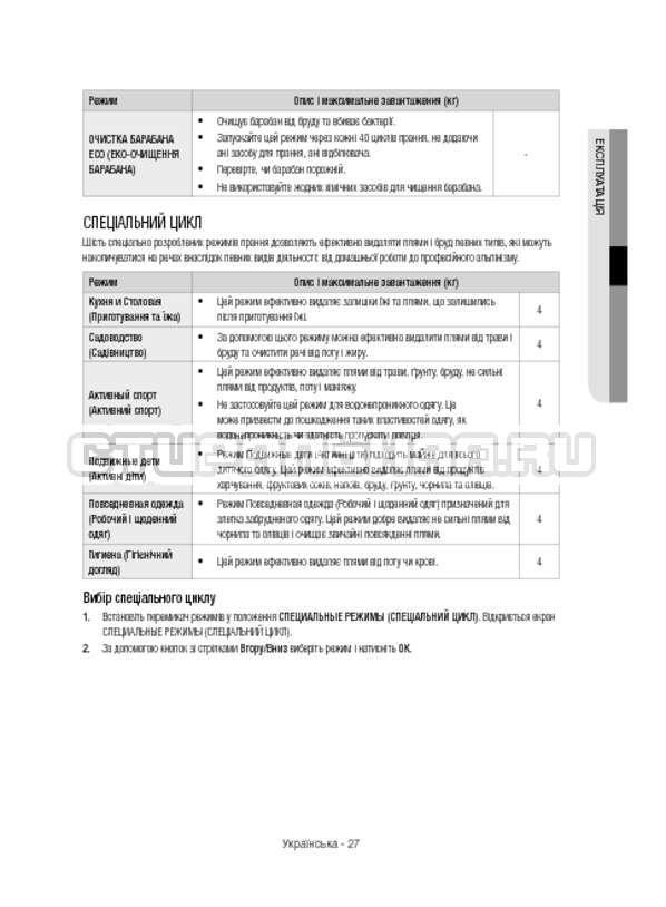 Инструкция Samsung WW12H8400EW/LP страница №75