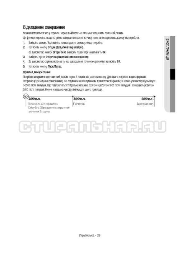 Инструкция Samsung WW12H8400EW/LP страница №77
