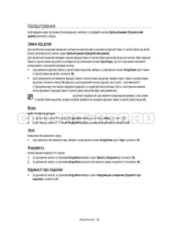 Инструкция Samsung WW12H8400EW/LP страница №78