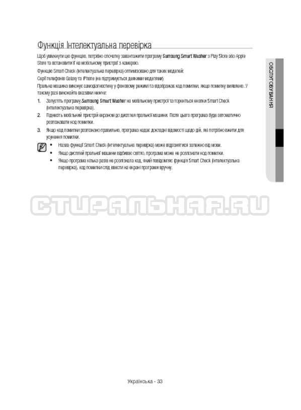 Инструкция Samsung WW12H8400EW/LP страница №81