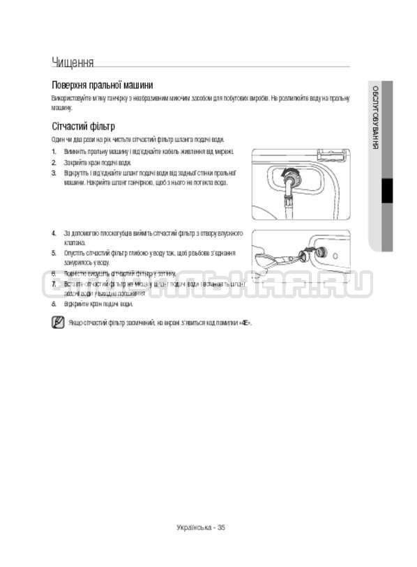 Инструкция Samsung WW12H8400EW/LP страница №83