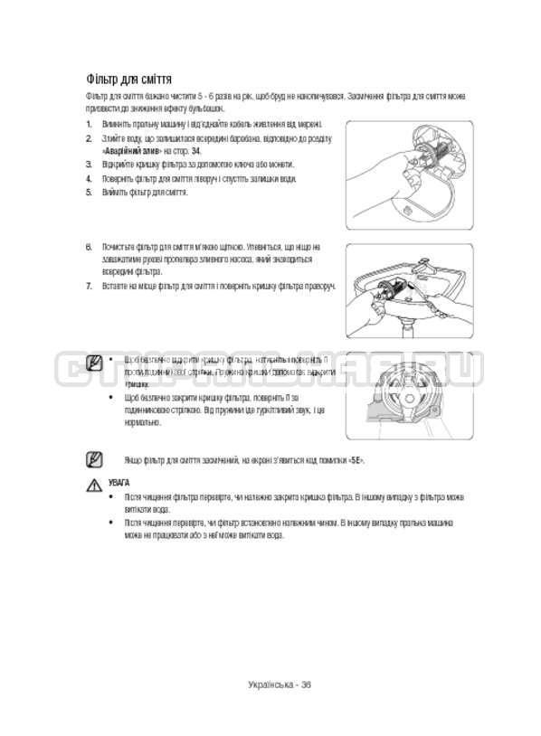 Инструкция Samsung WW12H8400EW/LP страница №84