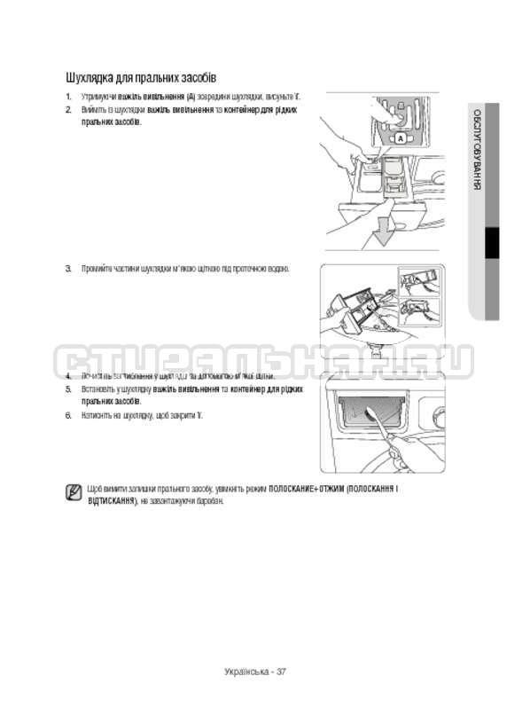 Инструкция Samsung WW12H8400EW/LP страница №85