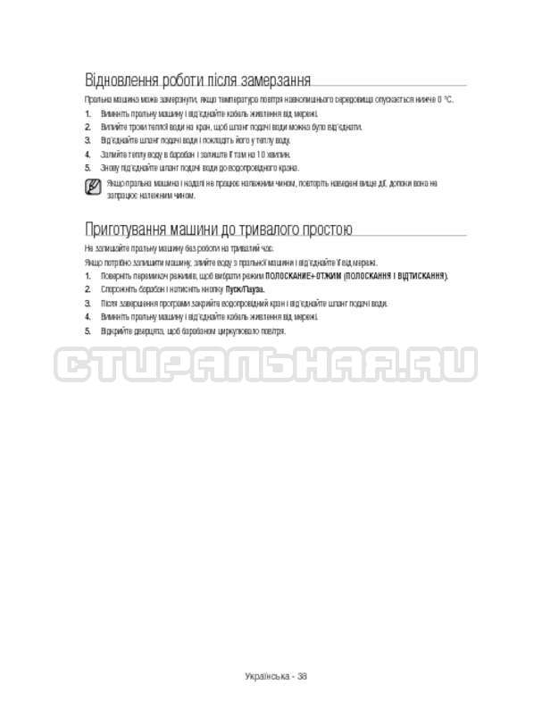 Инструкция Samsung WW12H8400EW/LP страница №86