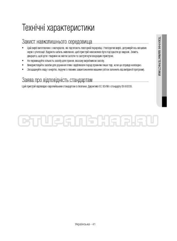 Инструкция Samsung WW12H8400EW/LP страница №89