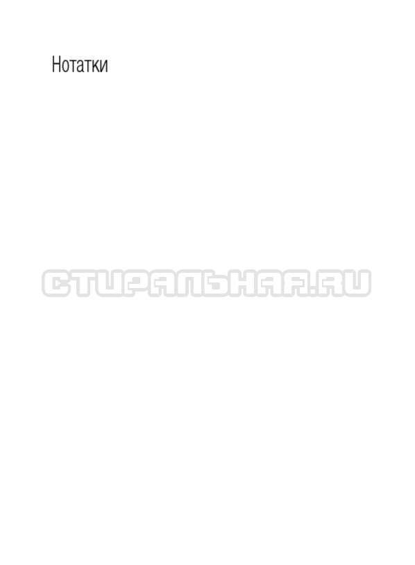 Инструкция Samsung WW12H8400EW/LP страница №95