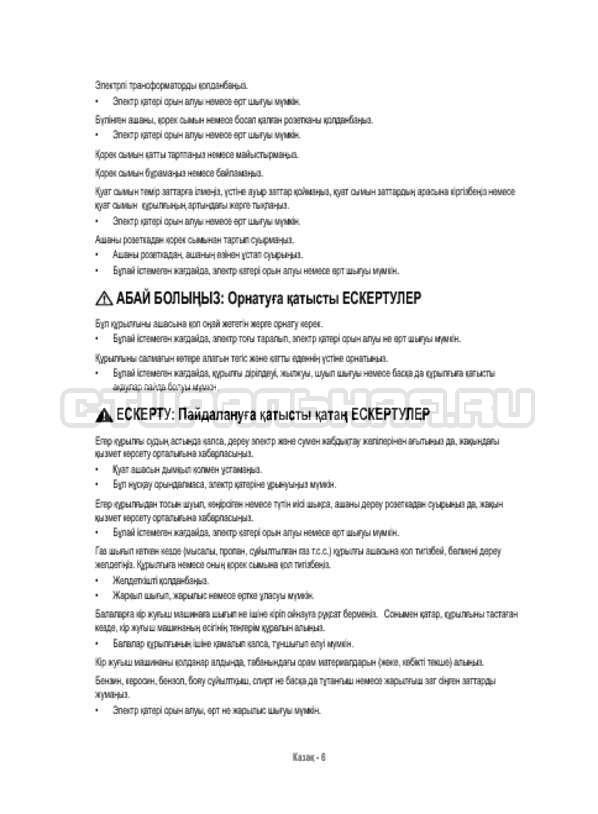 Инструкция Samsung WW12H8400EX/LP страница №102
