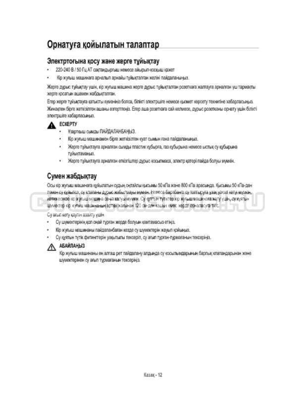 Инструкция Samsung WW12H8400EX/LP страница №108