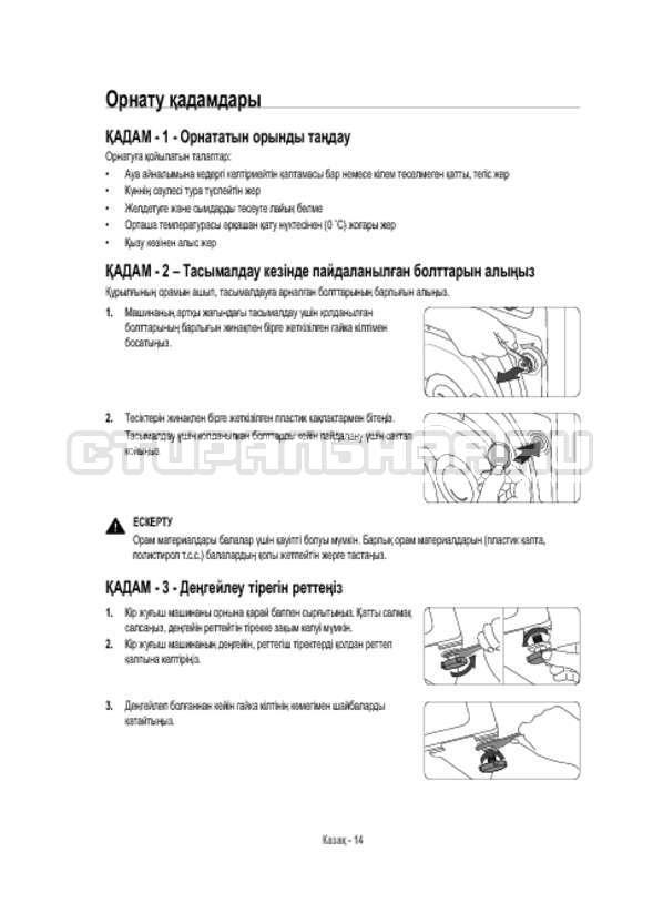Инструкция Samsung WW12H8400EX/LP страница №110