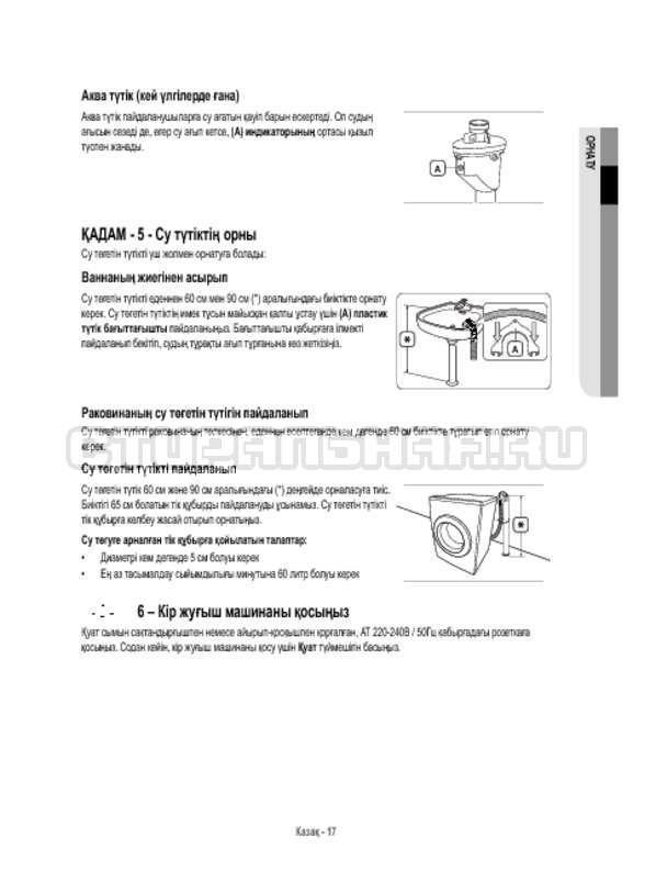Инструкция Samsung WW12H8400EX/LP страница №113
