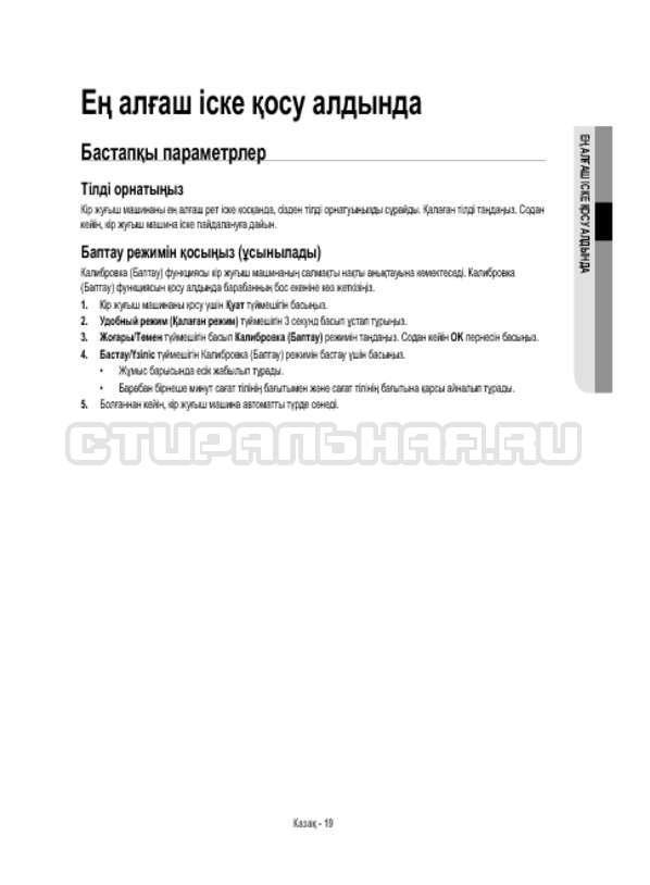 Инструкция Samsung WW12H8400EX/LP страница №115