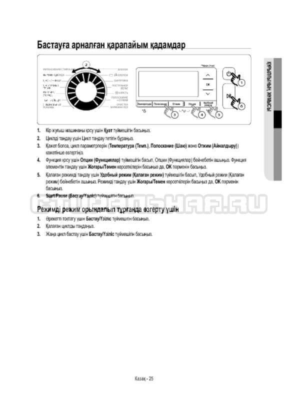 Инструкция Samsung WW12H8400EX/LP страница №121