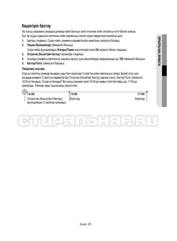 Инструкция Samsung WW12H8400EX/LP страница №125