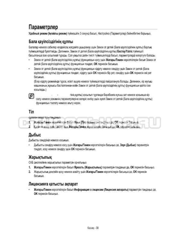 Инструкция Samsung WW12H8400EX/LP страница №126