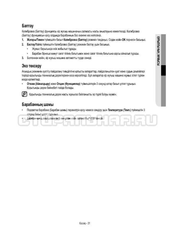 Инструкция Samsung WW12H8400EX/LP страница №127