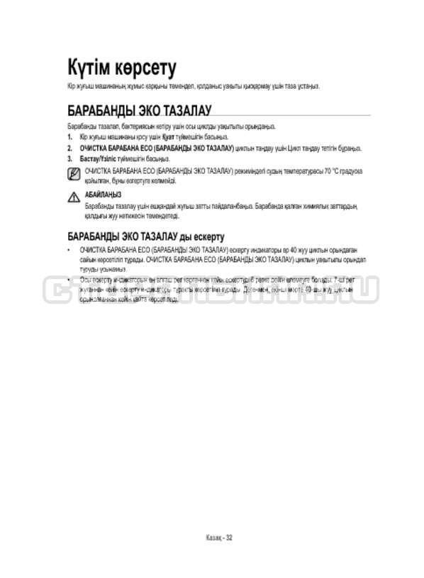 Инструкция Samsung WW12H8400EX/LP страница №128