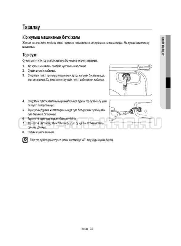 Инструкция Samsung WW12H8400EX/LP страница №131