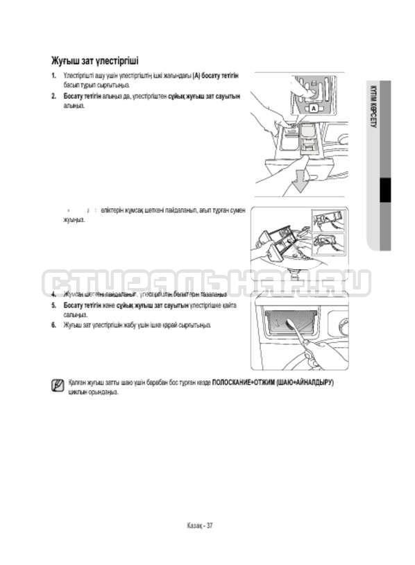 Инструкция Samsung WW12H8400EX/LP страница №133