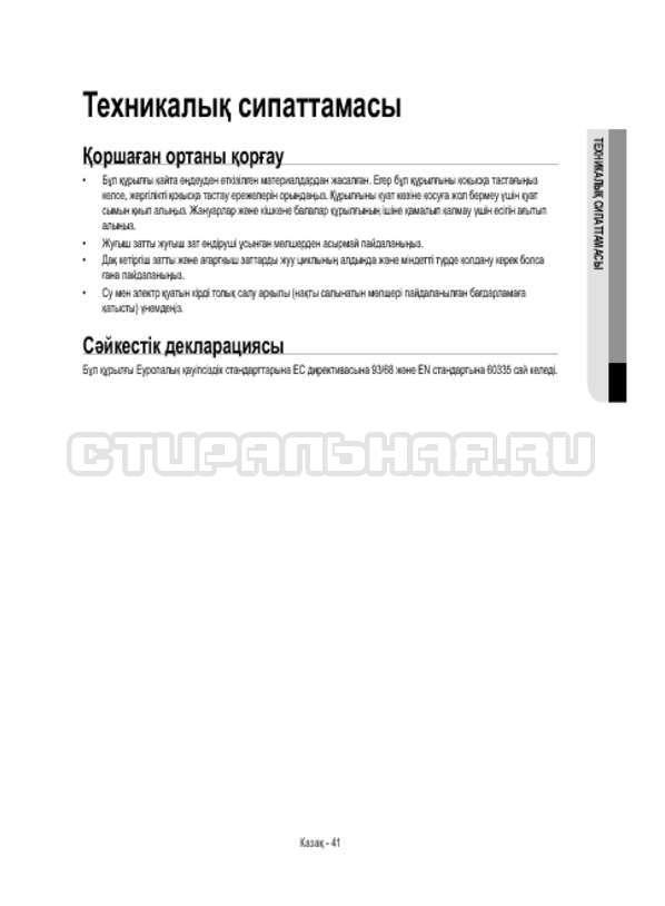 Инструкция Samsung WW12H8400EX/LP страница №137